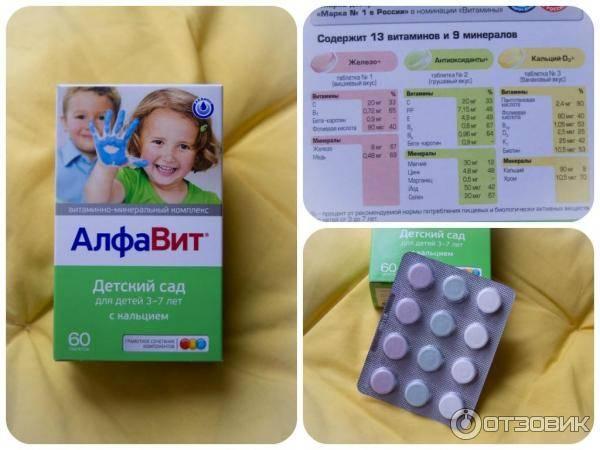 Витамины с кальцием для детей: обзор лучших препаратов