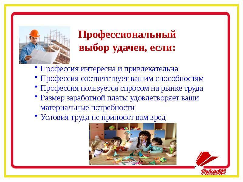 Что делать, если не знаешь, куда поступать: выбор профессии, жизненные приоритеты и советы психологов - psychbook.ru