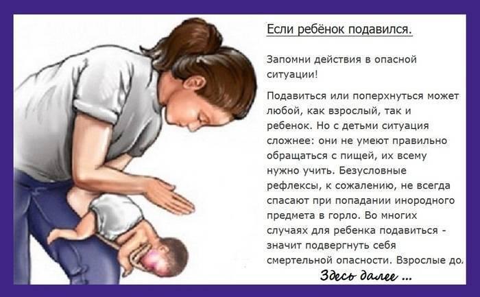 Какие действия срочно нужно предпринимать, если ребенок подавился. подробная инструкция – это важно! - ok'ейно.net