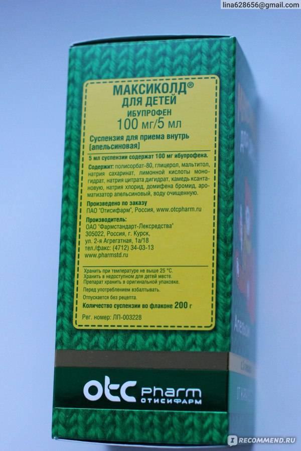 Максиколд для детей в уфе