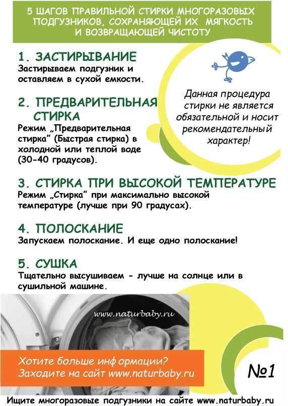Как пользоваться детскими многоразовыми подгузниками для новорожденных: стирка вкладышей, рейтинг лучших марок