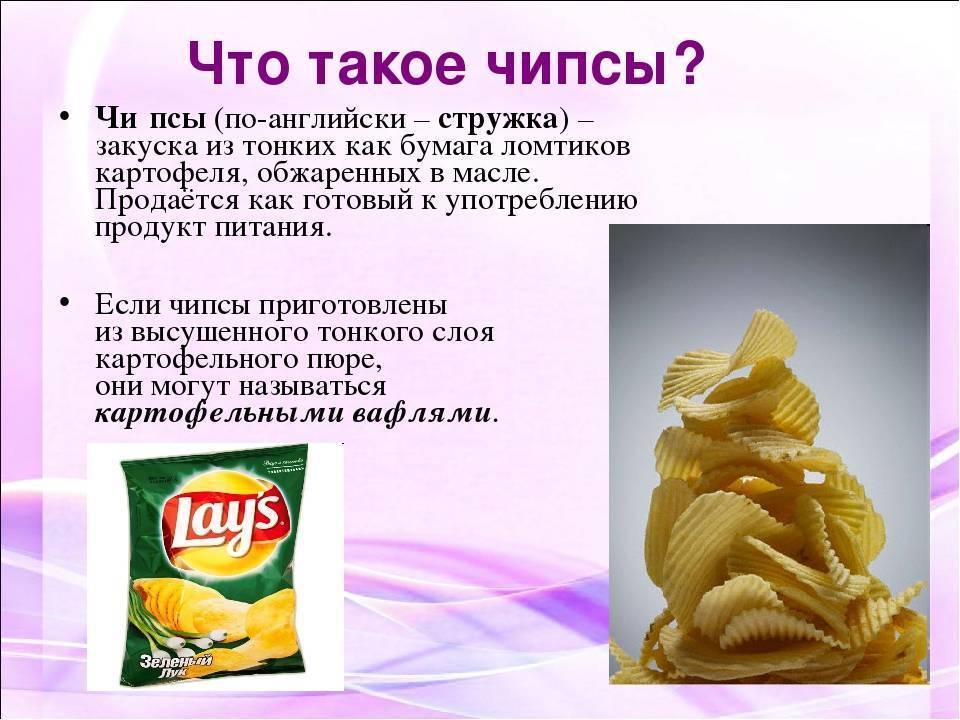 Чем вредны чипсы для детей и здоровья людей