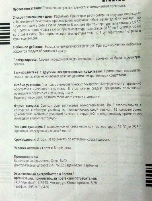 Вибуркол аналоги - medcentre24.ru - справочник лекарств, отзывы о клиниках и врачах, запись на прием онлайн