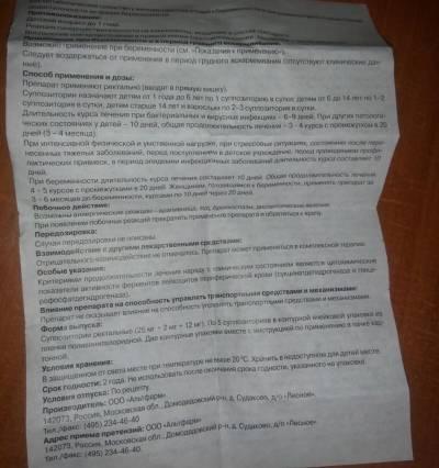 Корилип в нижнем новгороде - инструкция по применению, описание, отзывы пациентов и врачей, аналоги