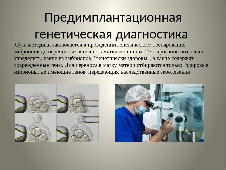 Преимплантационная генетическая диагностика (пгд) эмбрионов, цена в москве