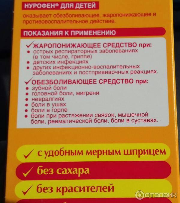 Нурофен® для детей (суспензия апельсиновая, 200 мл)