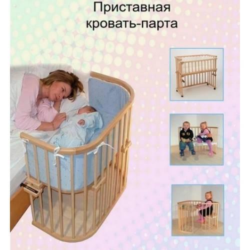 Приставная кроватка для новорожденных (56 фото): детская приставка к кровати родителей