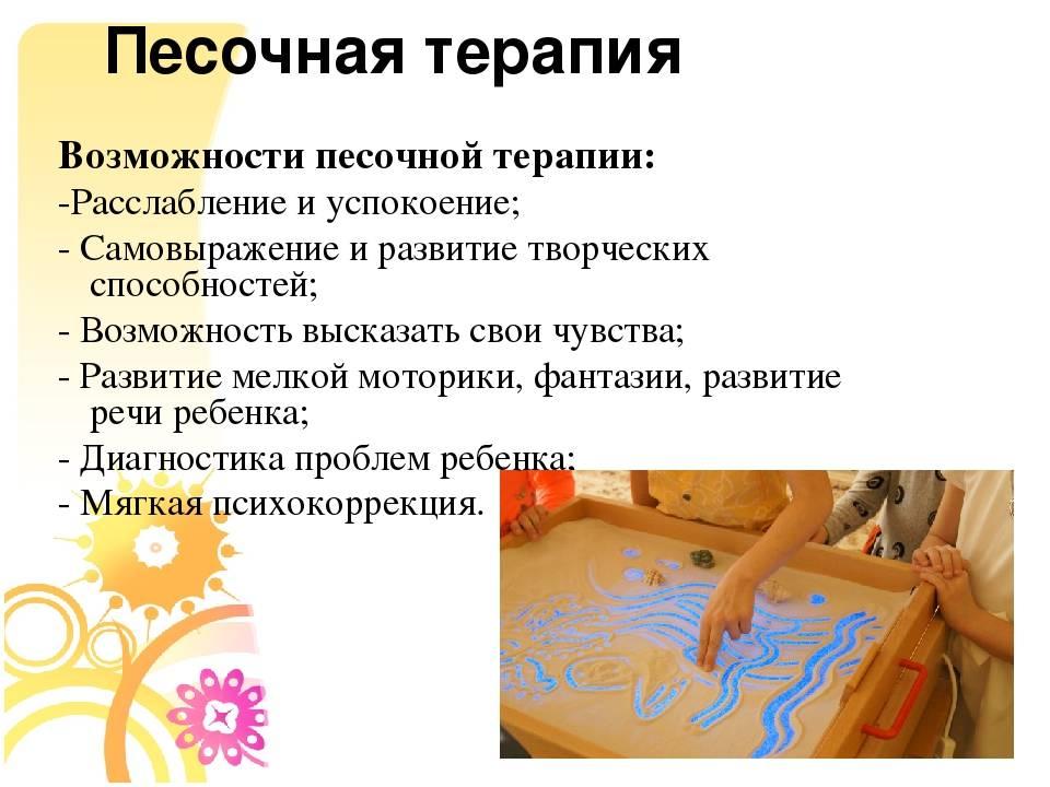 Песочная терапия для детей дошкольного возраста: занятия, программа, упражнения