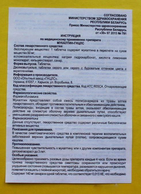 Мукалтин таблетки 50 мг 10 шт.   (татхимфармпрепараты) - купить в аптеке по цене 20 руб., инструкция по применению, описание