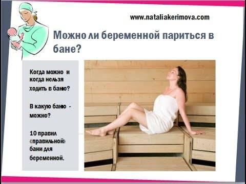Можно ли беременным ходить в баню на ранних сроках