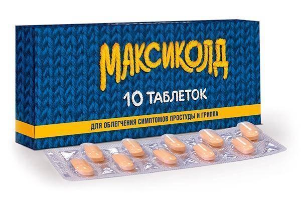 Максиколд для детей аналоги и цены - поиск лекарств