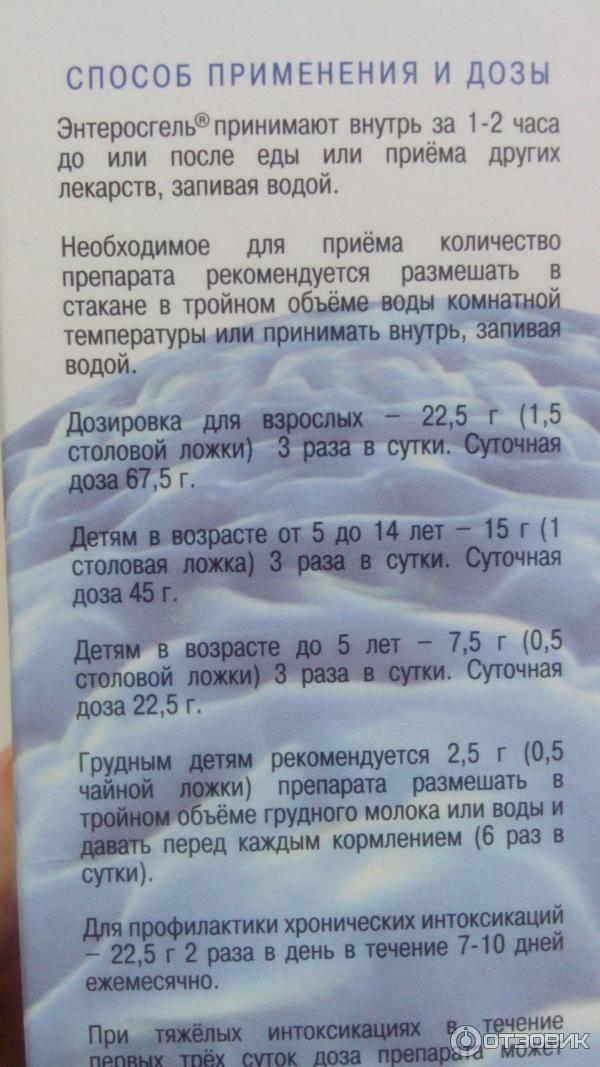 Энтеросгель в оренбурге - инструкция по применению, описание, отзывы пациентов и врачей, аналоги