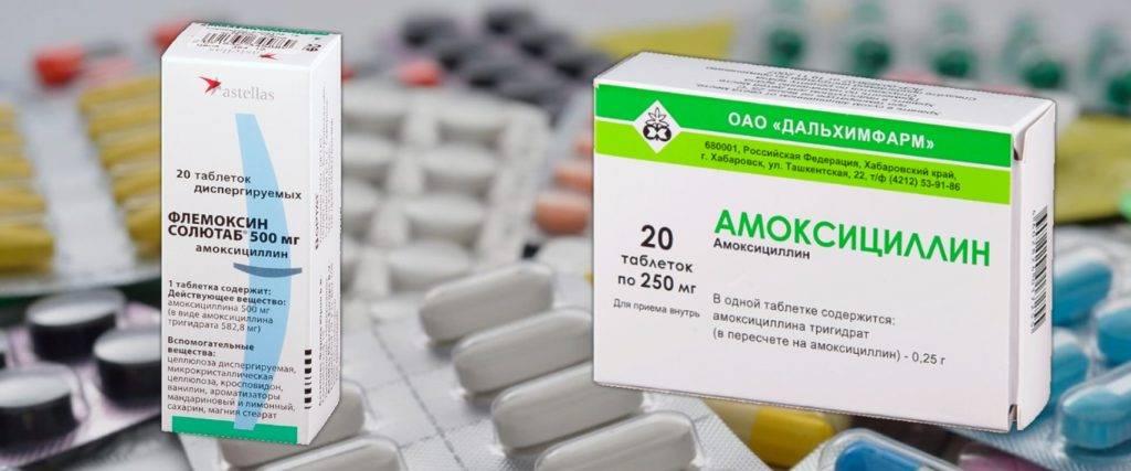 Амоксиклав или флемоксин солютаб: что лучше и в чем разница (отличие составов, отзывы врачей) – здоровое сердце