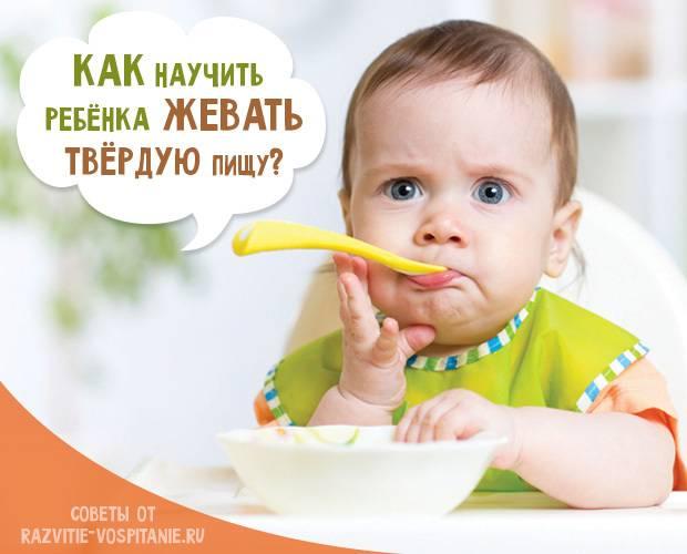 Учим ребенка жевать и глотать твердую пищу
