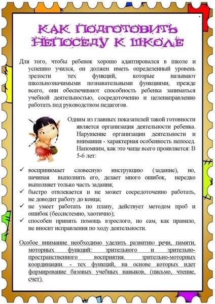 Гиперактивный ребенок, что делать. рекомендации родителям