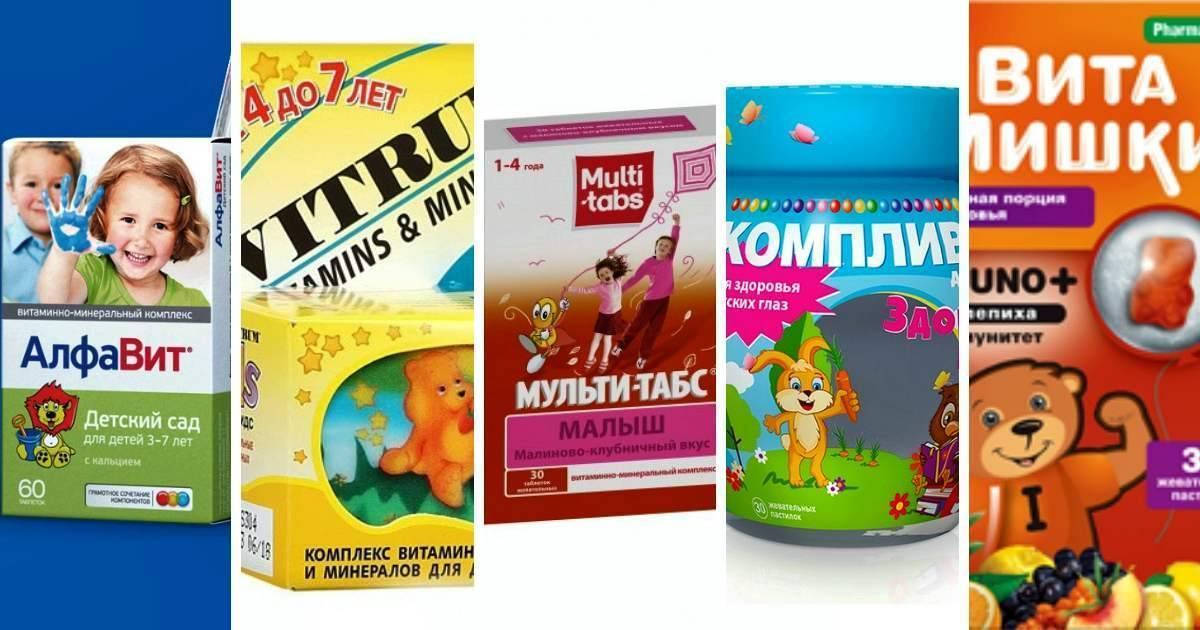 Витамины для детей для повышения иммунитета: какие лучше, отзывы, хорошие витамины для ребенка 1, 2, 3, 4, 5, 6, 7, 8, 9, 10, 12 лет