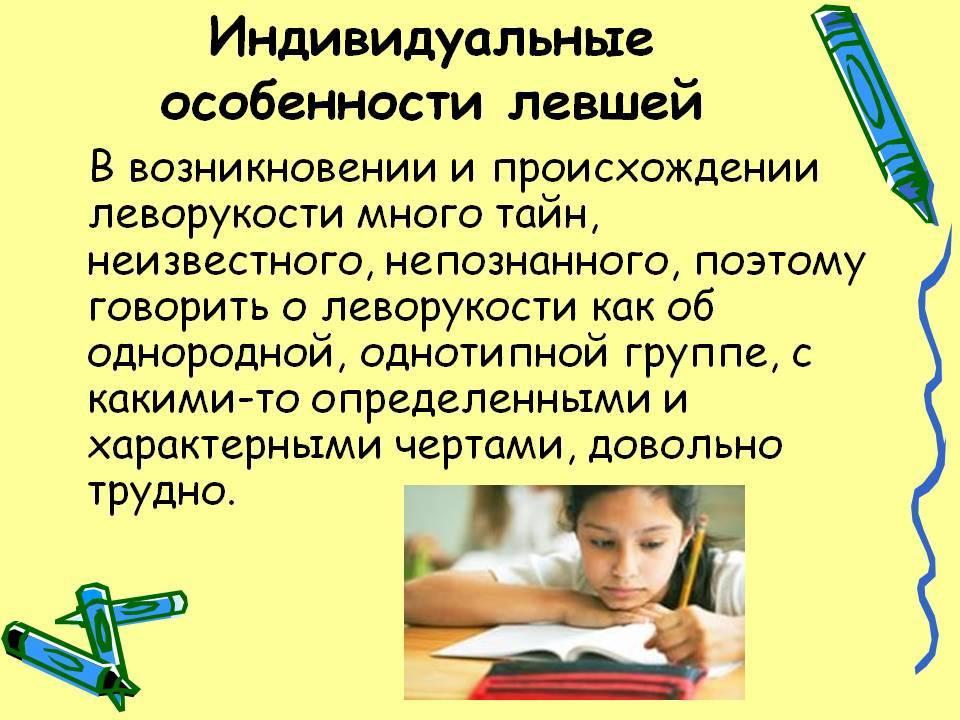 Школьные трудности леворуких