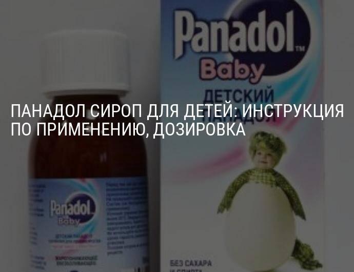 Детский панадол в пензе - инструкция по применению, описание, отзывы пациентов и врачей, аналоги
