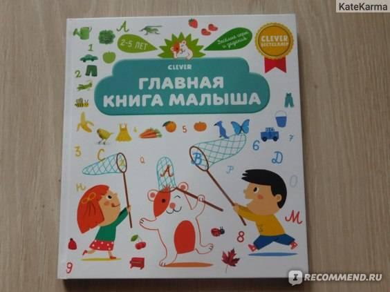 Развивающие книги для детей: в 1-2 года, от 0 до 1 года