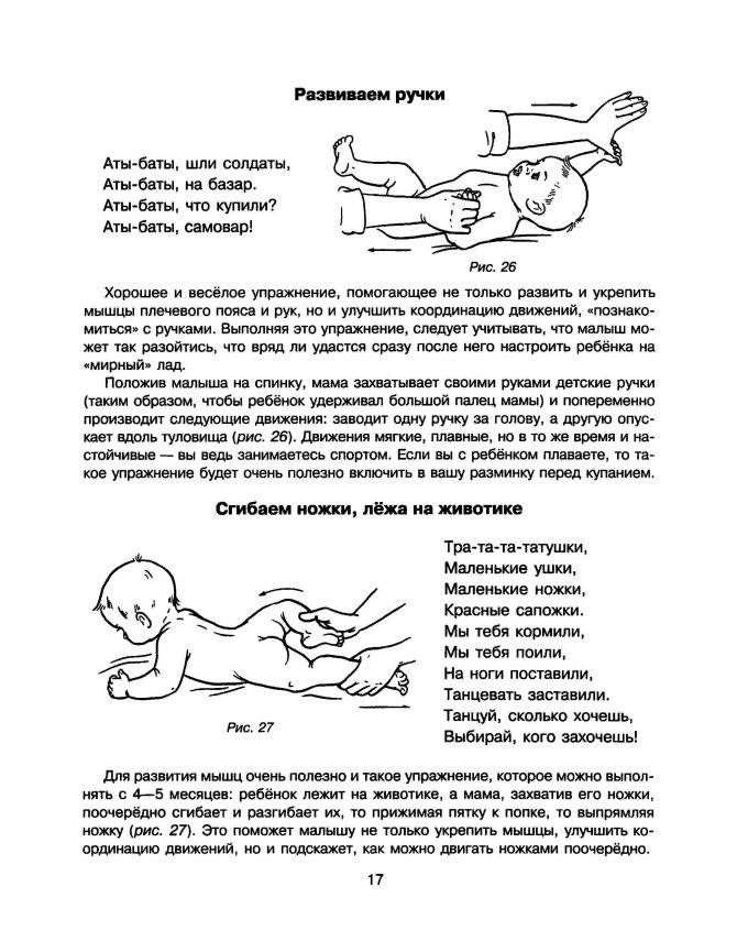 Комплекс упражнений для детей  от 2,5 до 4 месяцев