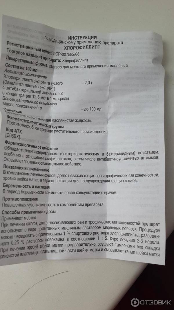 Хлорофиллипт - инструкция по применению, описание, отзывы пациентов и врачей, аналоги