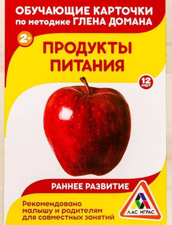 Методика глена домана. описание