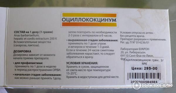 Оциллококцинум гранулы гомеопатические 1 г в тубах 6 шт.