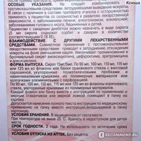 Амброксол сироп 15 мг/5 мл флакон 100 мл   (sopharma [софарма]) - купить в аптеке по цене 91 руб., инструкция по применению, описание, аналоги