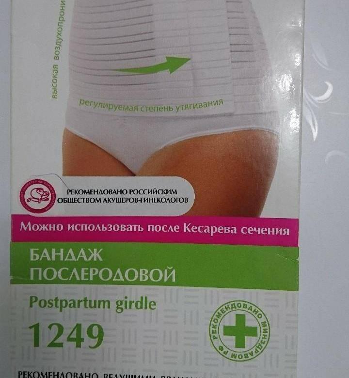 Бандаж после кесарева сечения: виды, размеры, как выбрать / mama66.ru