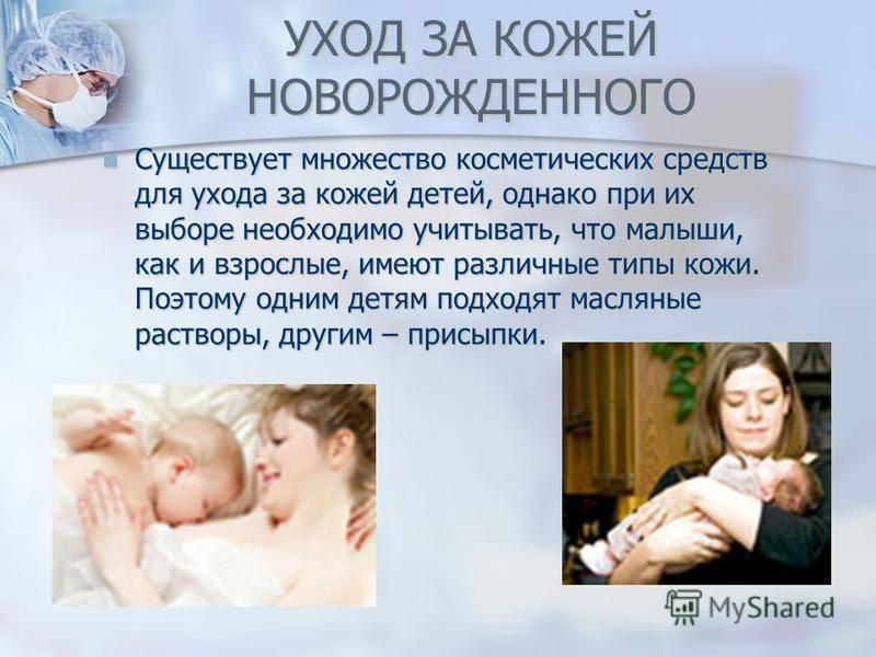 5 вопросов и ответов о здоровье новорожденного ребенка и уходе