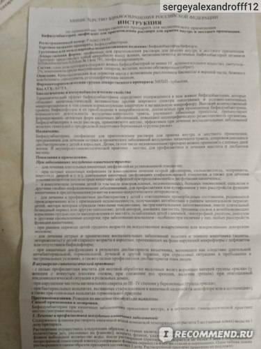 Инструкция бифидумбактерин форте® — компания аван