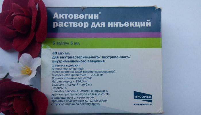 Актовегин® (actovegin®)