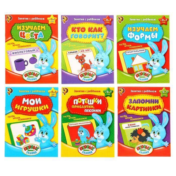 Как выбрать книги для детей 1— 2 года?