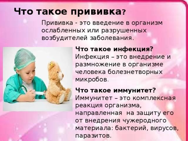 Прививки – «за» и «против»   | материнство - беременность, роды, питание, воспитание