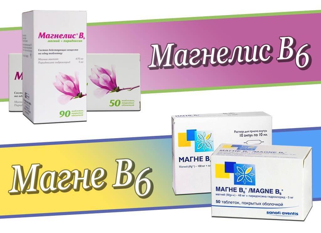 Магнелис в6 или магне в6: что лучше, отзывы врачей
