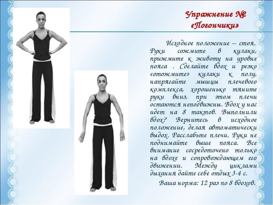 Дыхательная гимнастика стрельниковой для детей дошкольного возраста