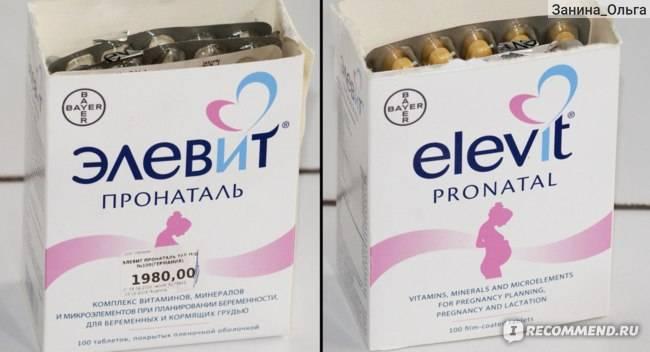 Элевит пронаталь: инструкция к витаминам не только для беременных