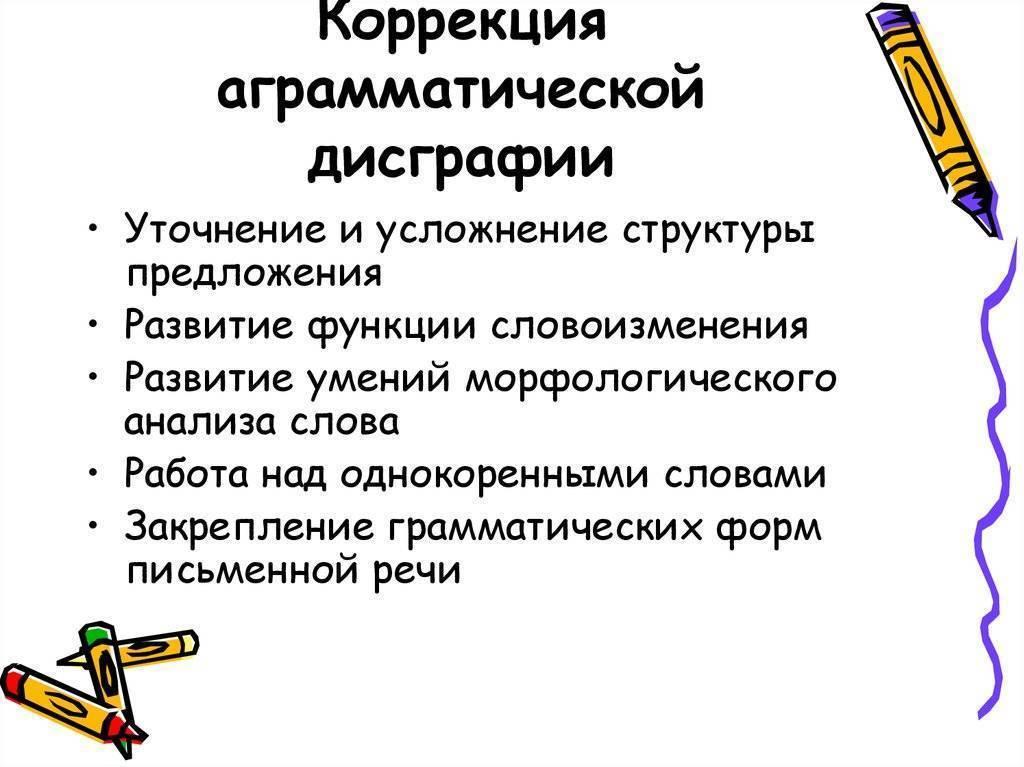 Коррекция дислексии у младших школьников - упражнения и игры