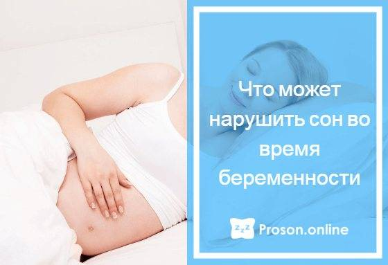 Первые сроки беременности: признаки