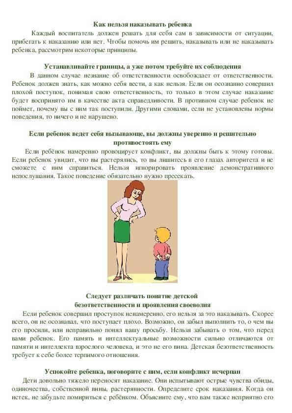 Автоматическое воспитание детей: как воспитать ребенка без криков и наказаний