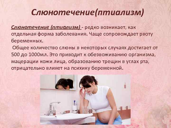 Повышенное слюноотделение при беременности на ранних сроках: признаки и коррекция птиализма
