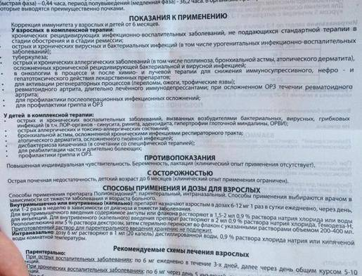 Полиоксидоний в томске - инструкция по применению, описание, отзывы пациентов и врачей, аналоги