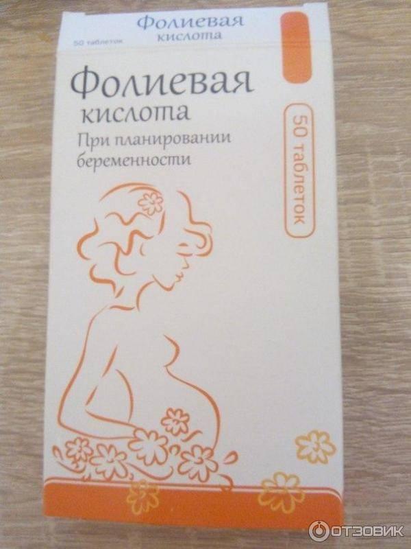 Витамин е для зачатия   прием фолиевой кислоты и эко