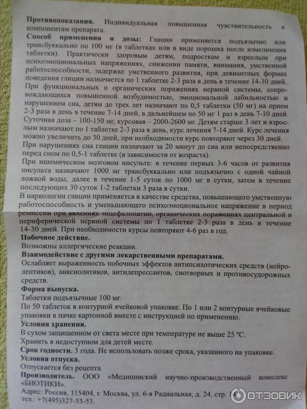 Глицин экстра. инструкция по применению. справочник лекарств, медикаментов, бад
