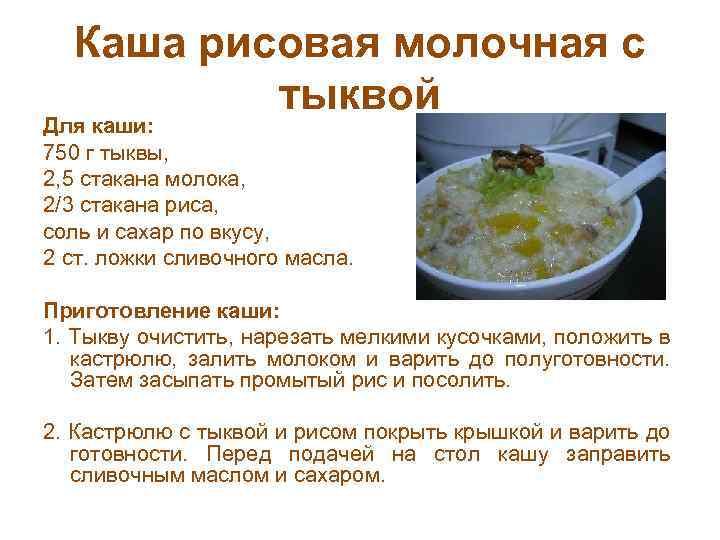 Рисовая каша для грудничка: советы по приготовлению и употреблению
