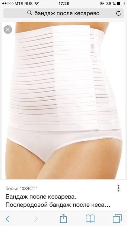Бандаж после кесарева сечения: какой нужен послеоперационный, сколько носить, какой лучше - пояс, корсет, трусы, юбка, универсальный