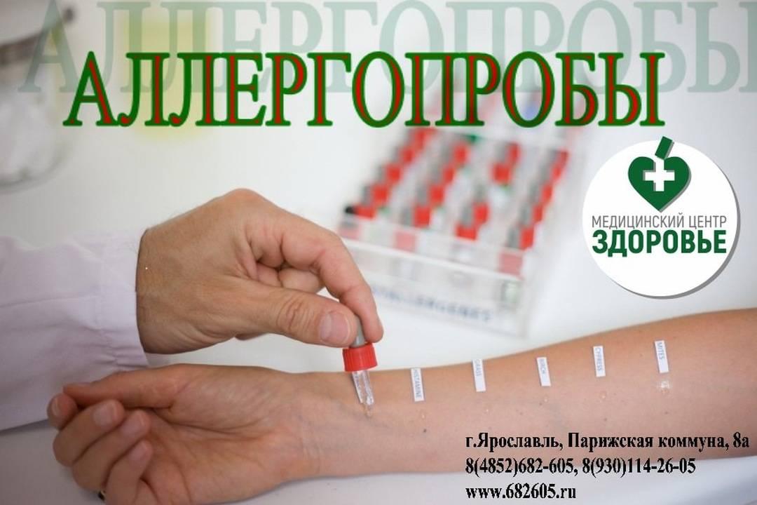 Тест на аллергены: показания, нормы — «online диагноз»