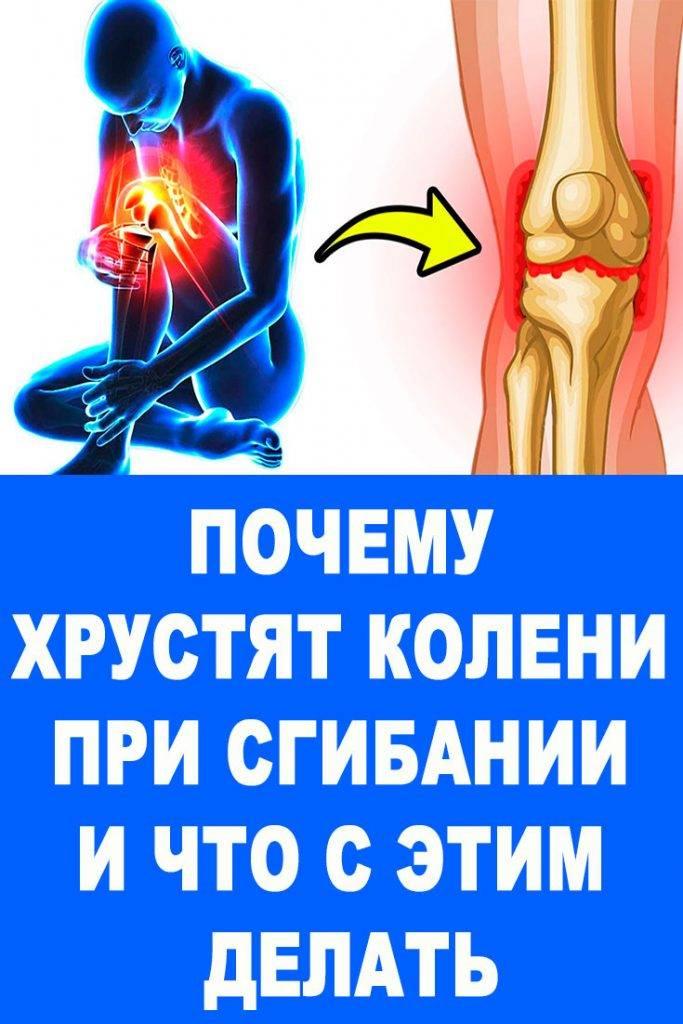 Болят колени, суставы рук и ног после родов: причины болей при вставании, приседании и сгибании