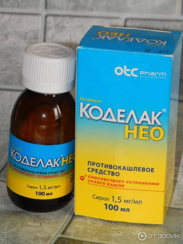 Эффективное средство отхаркивающее при кашле детям