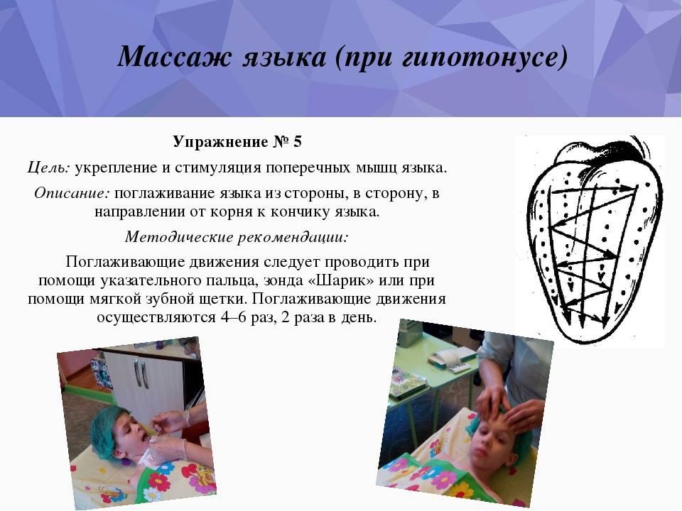 Логомассаж для детей в домашних условиях